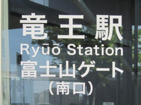 竜王駅富士山ゲート