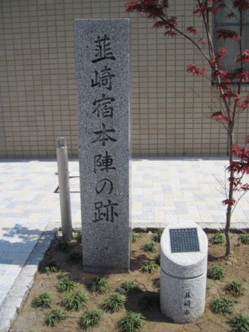 韮崎宿本陣の跡