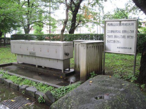 災害用給水所