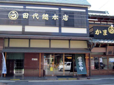 丸う田代總本店