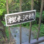 樫木沢橋(35.208377, 139.056940)/─