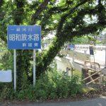 広沼橋/昭和放水路
