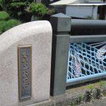 向田川橋(むかいだがわばし)/向田川