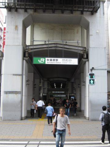 秋葉原駅(昭和通り改札)