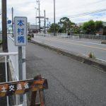 本村橋/34.781765, 138.040715