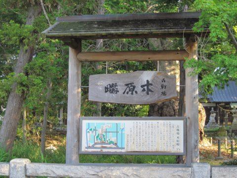 木原畷の古戦場