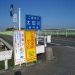 三ケ野橋/太田川