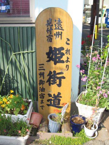 姫街道の道標