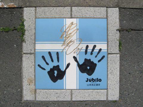 ジュビロ磐田の選手の手形
