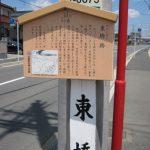 東橋跡(ひがしばしあと)/34.728781, 137.797580