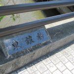 東鎧橋/34.708453, 137.746313
