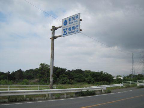 愛知県豊橋市の標識