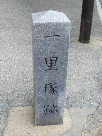 二川一里塚