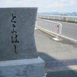 豊橋(とよはし)/豊川