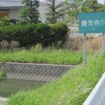 万石橋/善光寺川