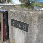 引地橋(ひきじばし)/引地川