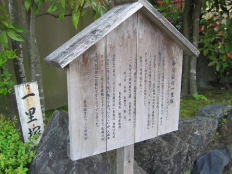 藤川宿一里塚跡