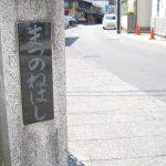 松野根橋(まつのねはし)/手越川