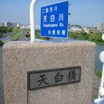 天白橋/天白川