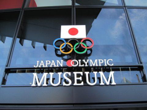日本オリンピックミュージアムの入口上方