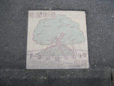 岩塚一里塚跡