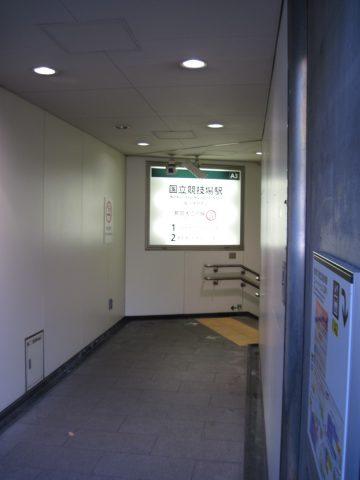 国立競技場駅