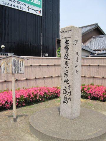 七宝焼原産地石碑