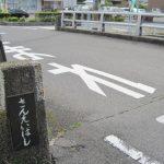 三栄橋(さんえいばし)/35.095839, 136.701670