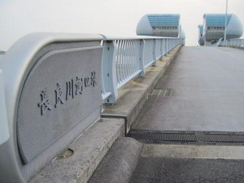 長良川の河口堰