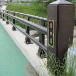 橋本橋/35.043536, 136.674212