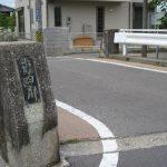 十四橋(じゅうしばし)/十四川
