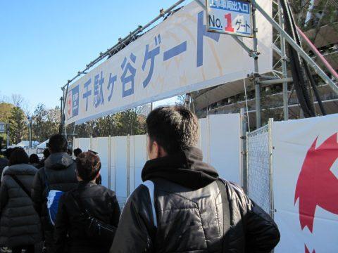 千駄ヶ谷ゲート