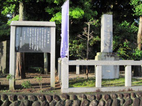 中冨田の一里塚跡