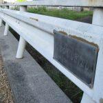 河原屋敷橋(かわらやしきはし)/酒入川