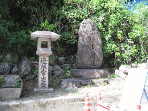逢坂山(大津、2014/05/28)