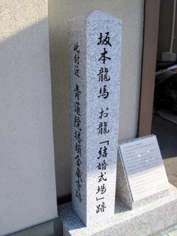 坂本龍馬とお龍の結婚式場跡