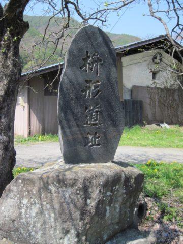 枡形道址の石碑