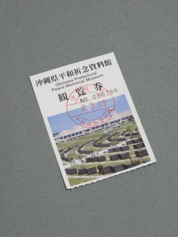 沖縄県平和祈念資料館観覧券