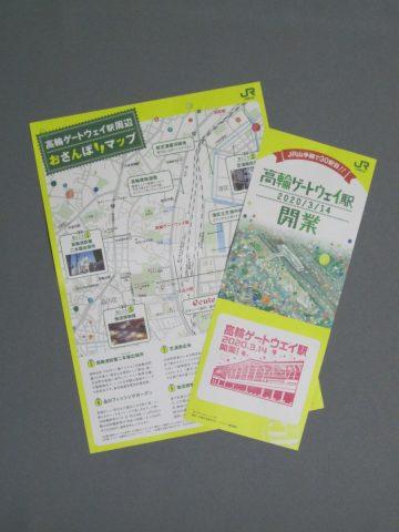 高輪ゲートウェイ駅周辺おさんぽマップと記念スタンプ