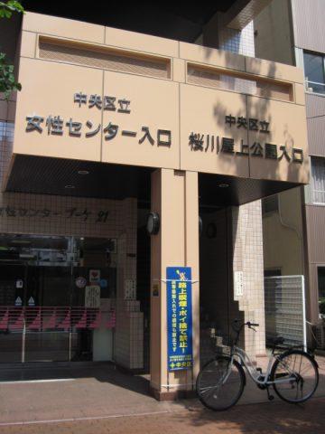 桜川屋上公園入口