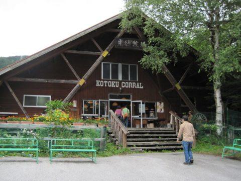 光徳牧場の売店