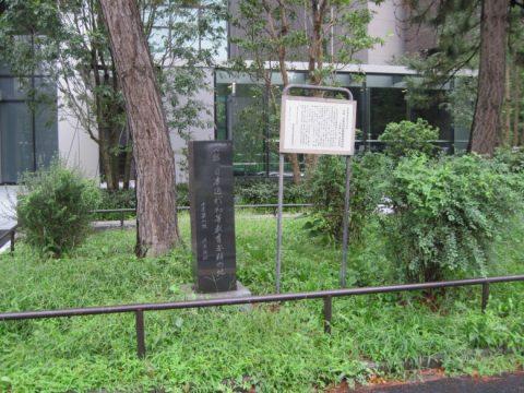 日本近代初等教育発祥の地