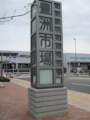 豊洲市場青果門
