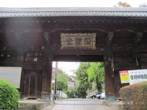 護国寺惣門