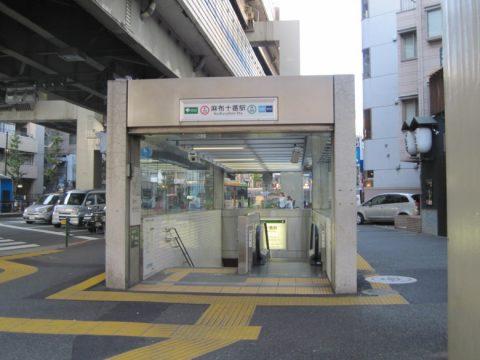 麻布十番駅