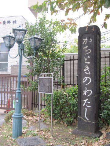 「かちときのわたし」の石碑